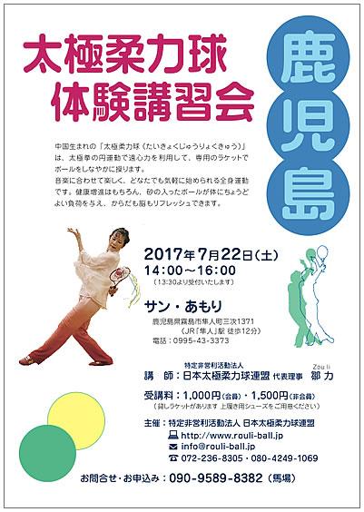 20170722kagoshima