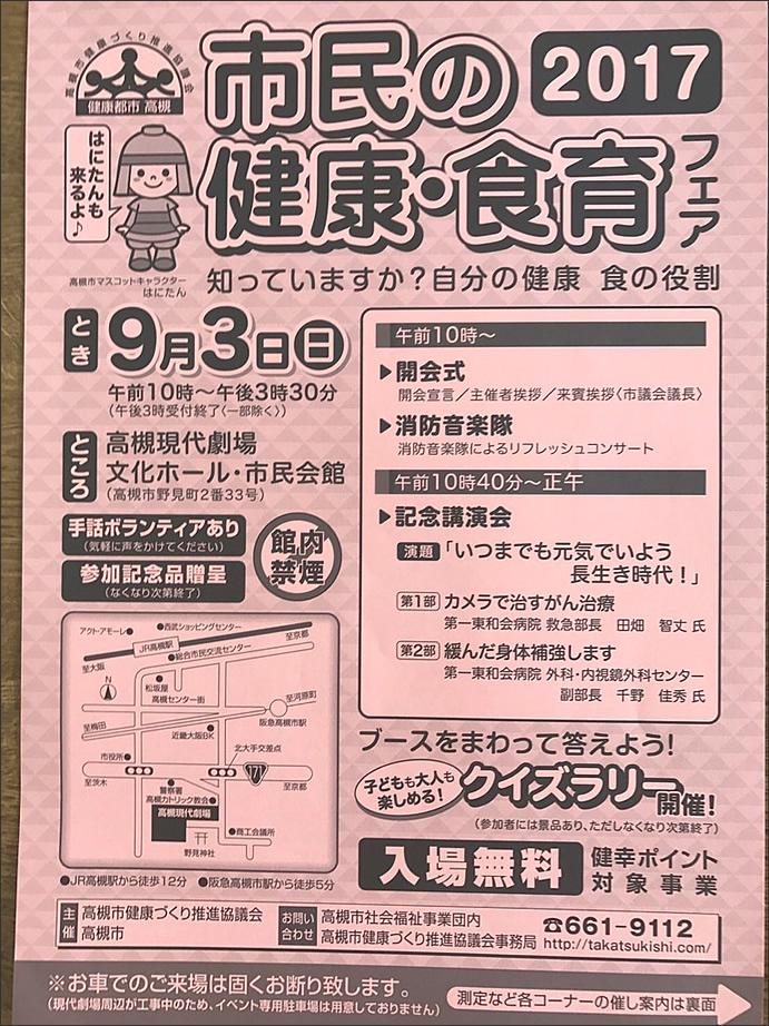20170903takatsuki