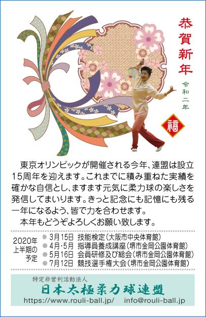 2020年事務局年賀状
