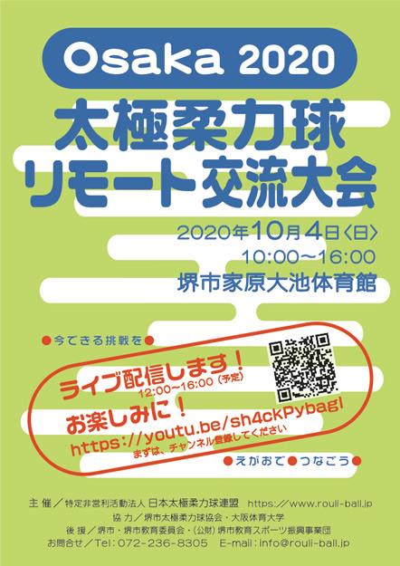 Osaka 2020 太極柔力球リモート交流大会