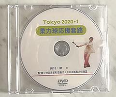 『Tokyo 2020+1 柔力球応援套路』