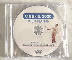 『Osaka 2020 柔力球健身套路』